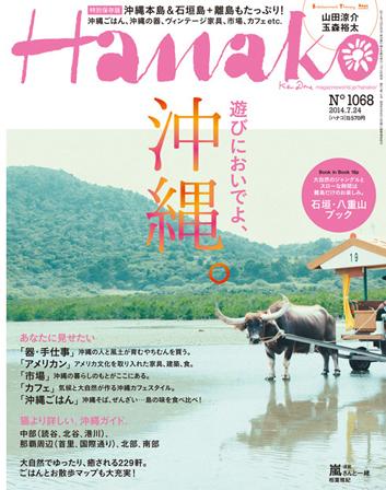 hanako1068