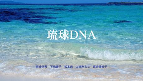 琉球DNA